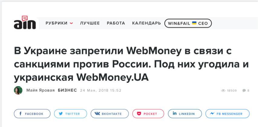 Новина про блокування вебмані
