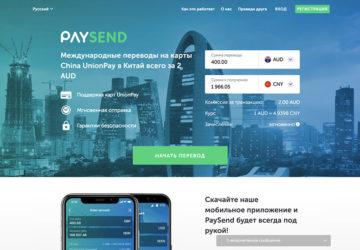 Сервіс Paysend для переказу коштів