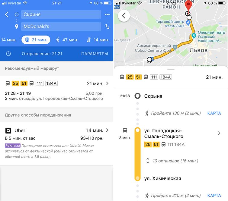 Прокладаємо маршрут через Google Maps