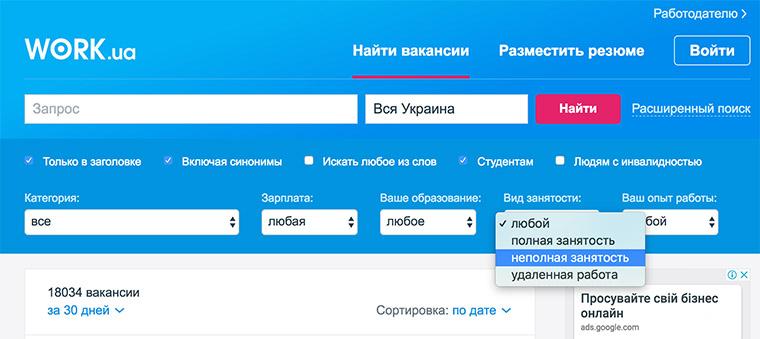Пошук роботи на Work.ua
