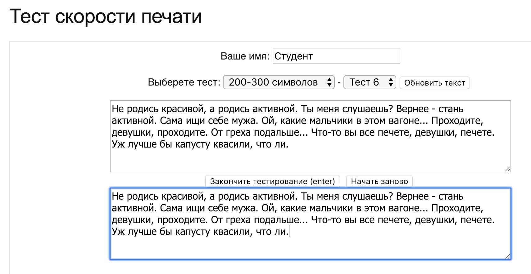 Тест Rapid Typing