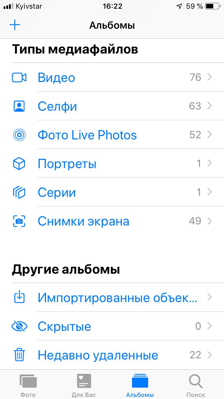 Как на айфоне посмотреть удаленные фото