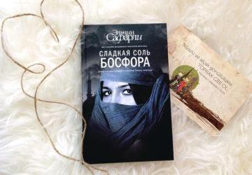"Книга ""Солодка сіль Босфору"""