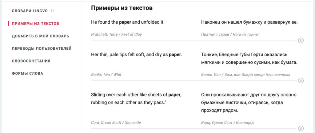 Примеры со словом из текстов