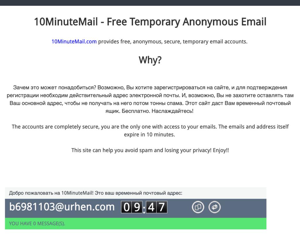 Сервіс 10 Minute Mail