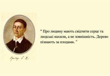 Афоризми і вислови Григорія Сковороди