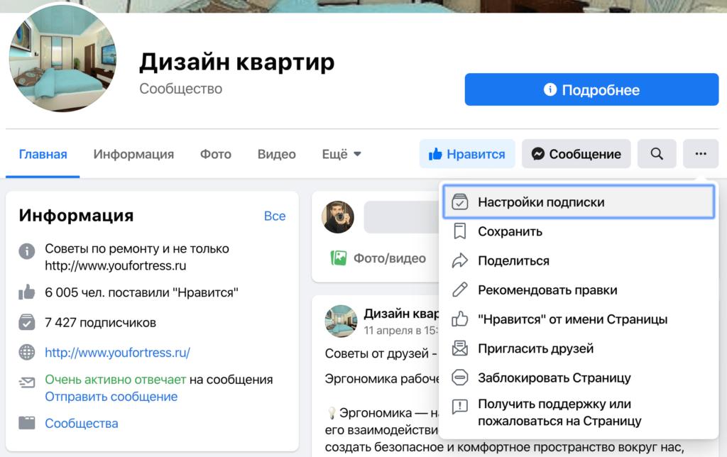 Як підписатися на оновлення сторінки в фейсбук