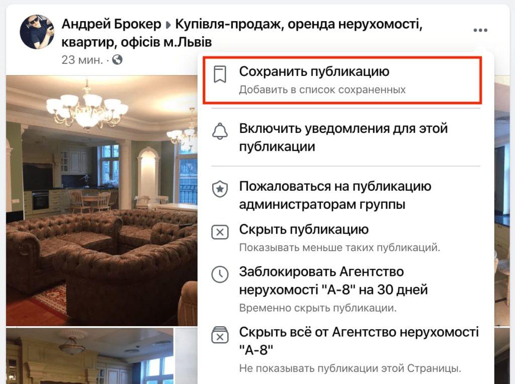 Як додати пост в закладки в фейсбук