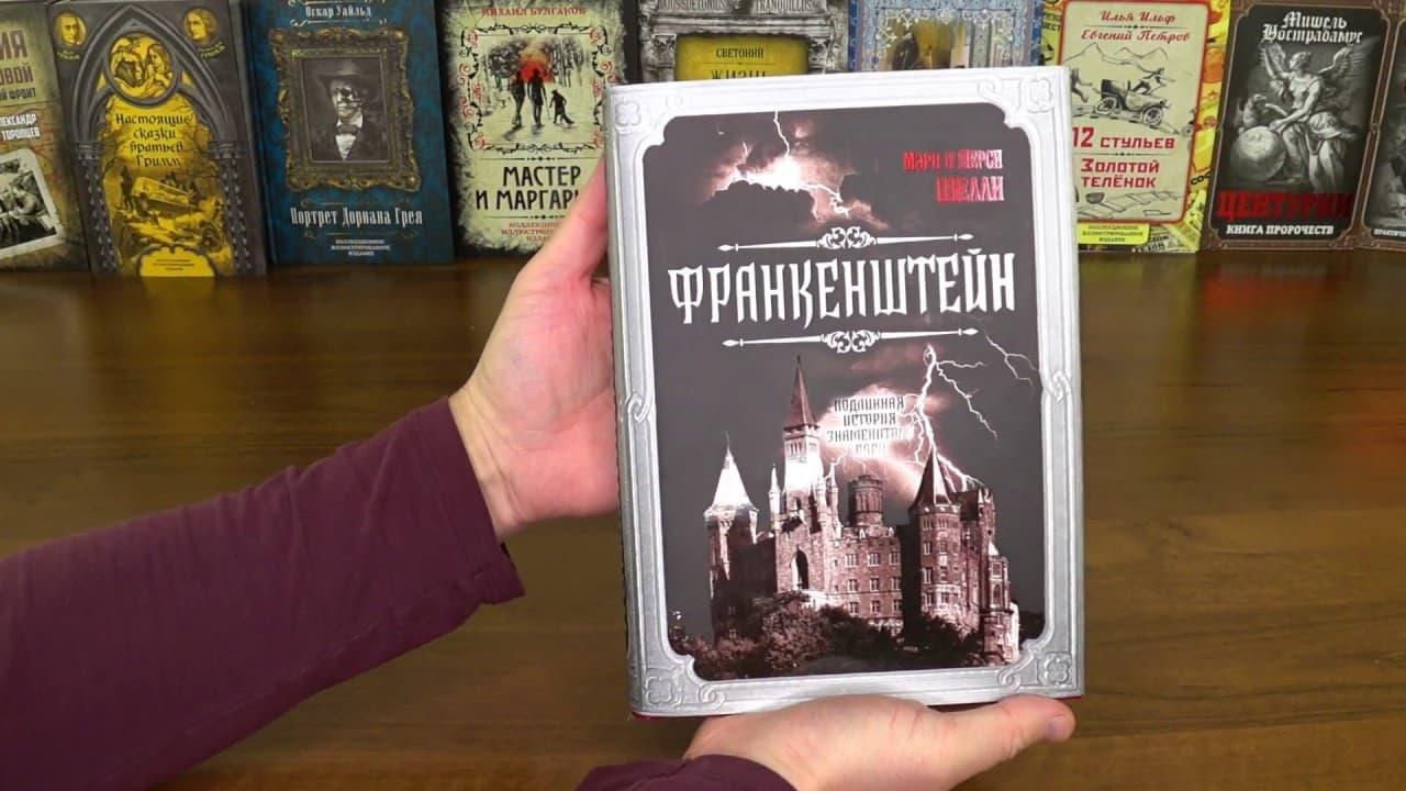 "Роман ""Франкенштейн"", Мері Шеллі"