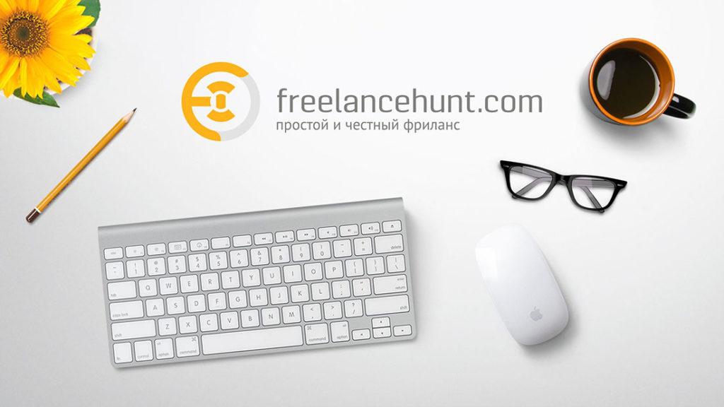 Біржа Freelancehunt