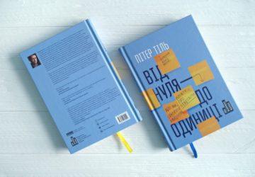 """Книга """"Від нуля до одиниці або Нотатки про стартапи"""""""