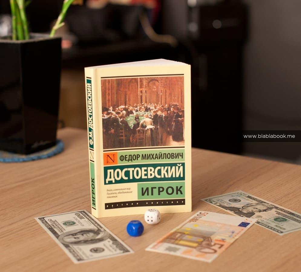 Федір Достоєвський - Гравець, книга