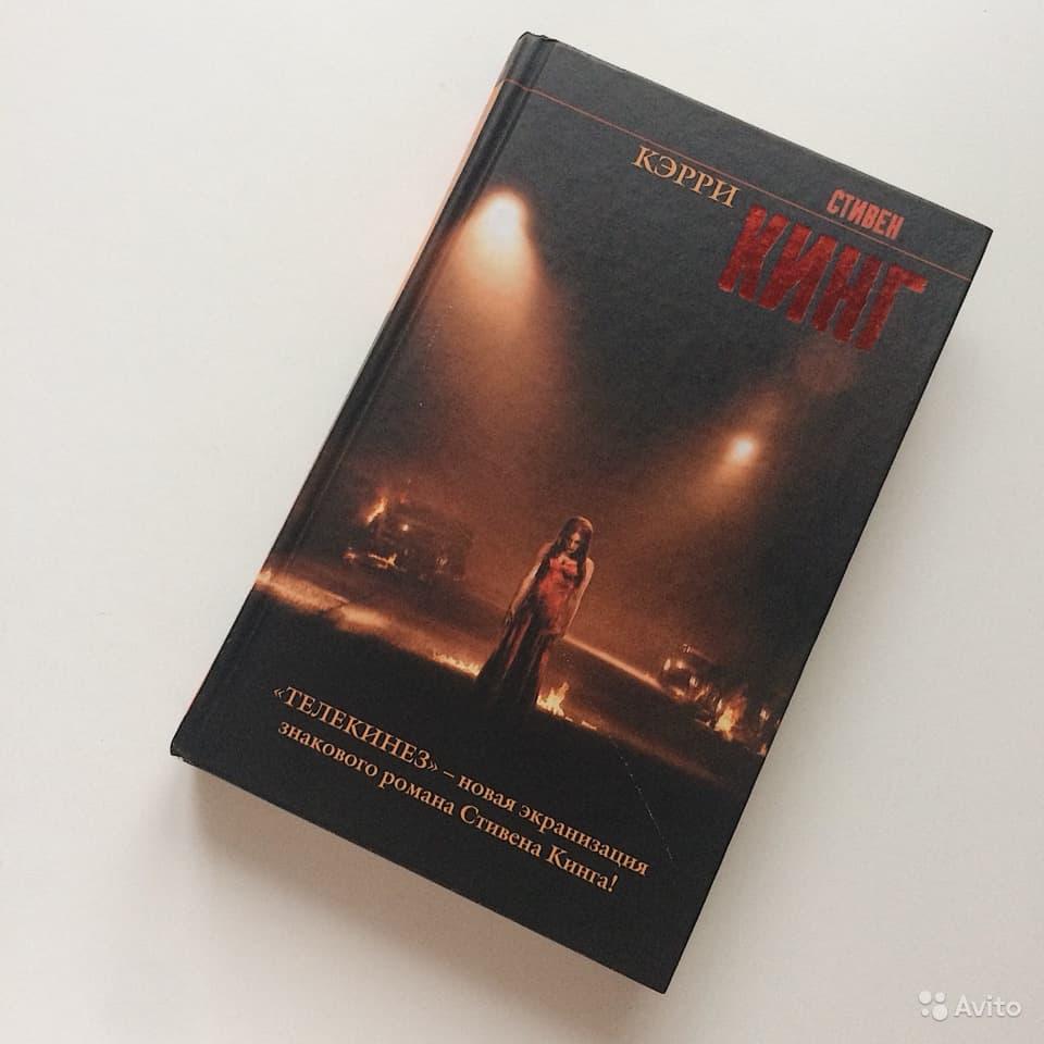 Роман «Керрі» Стівена Кінга