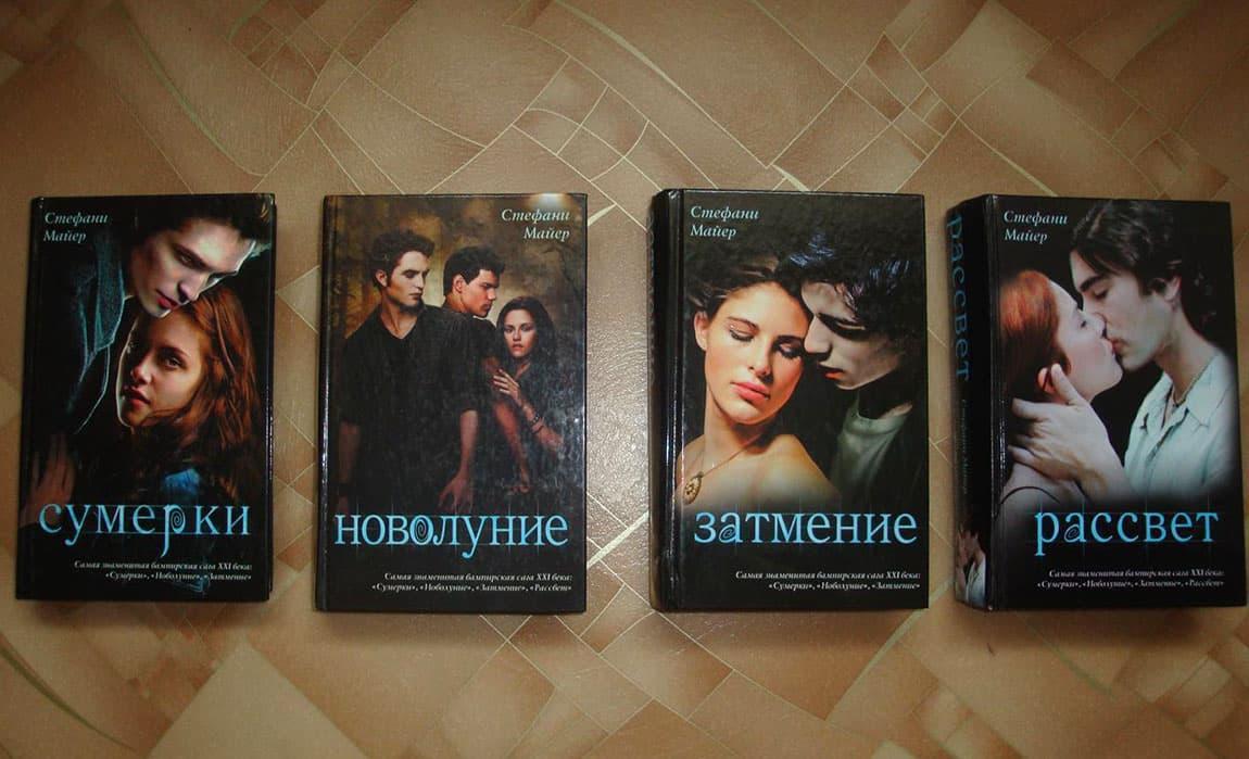 """Цикл романів """"Сутінки"""", Стефані Маєр"""