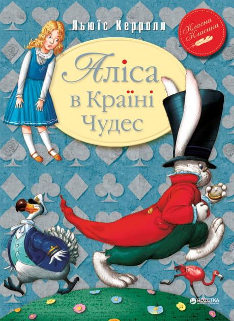 """Книга Льюїс Керрол – """"Аліса в країні чудес"""""""