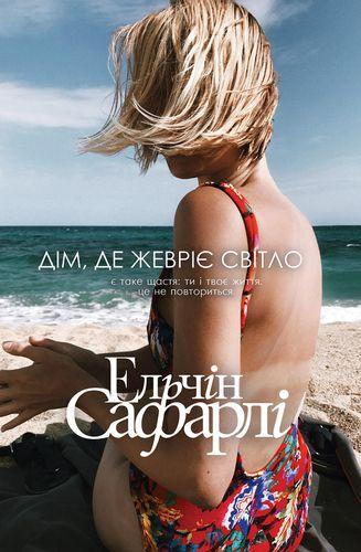 Ельчин Сафарлі – «Дім, де жевріє світло» книга