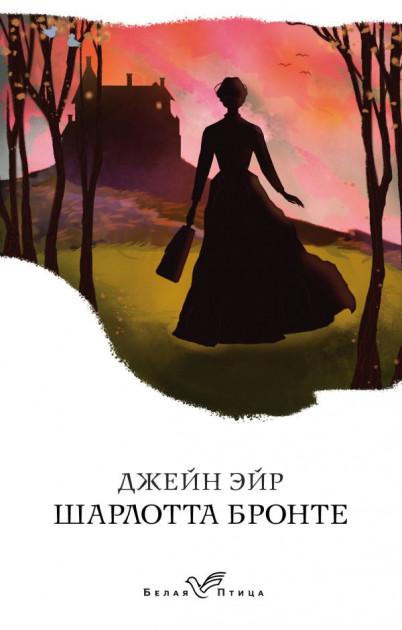 "Шарлотта Бронте – ""Джейн Ейр"" книга"