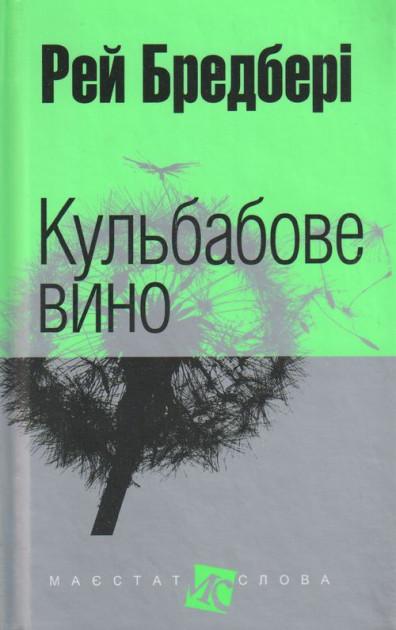 """Рей Бредбері - """"Кульбабове вино"""" книга"""