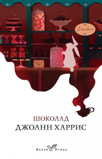 Книжка Джоанн Харріс – «Шоколад»