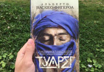 Альберто Васкес-Фігероа - Туарег, книга