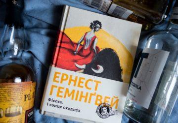 Кращі романи Хемінгуея
