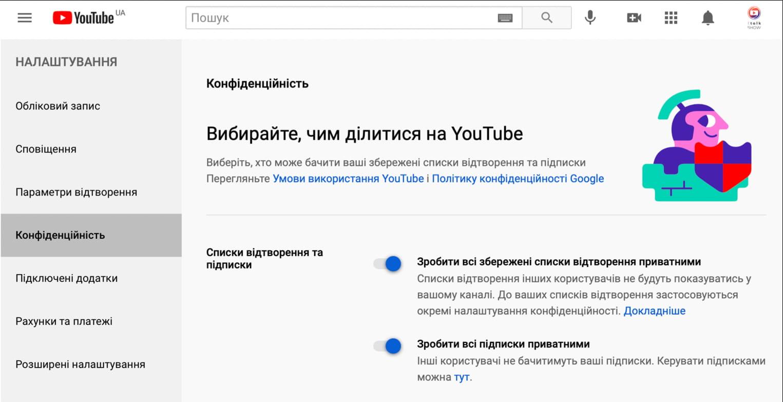 Як сховати історію переглядів на YouTube