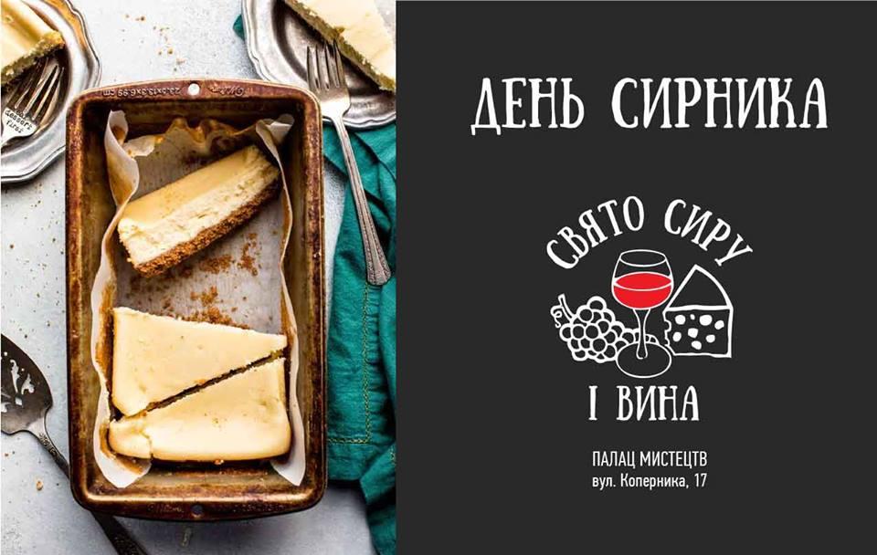 """Фестиваль """"Свято сира і вина"""" у Львові"""