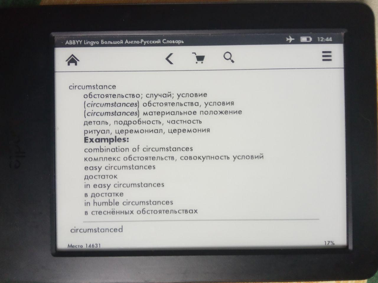 Вбудований перекладач в Amazon Kindle