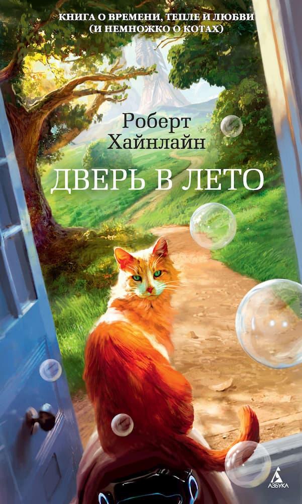 Книга Роберт Хайнлайн – «Двері в Літо»