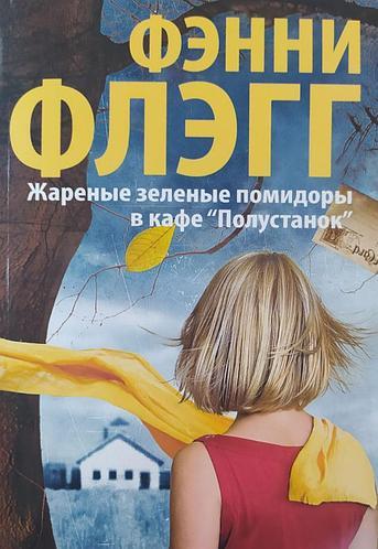 """книга Фенні Флегг – «Смажені зелені помідори в кафе """"Зупинка"""""""