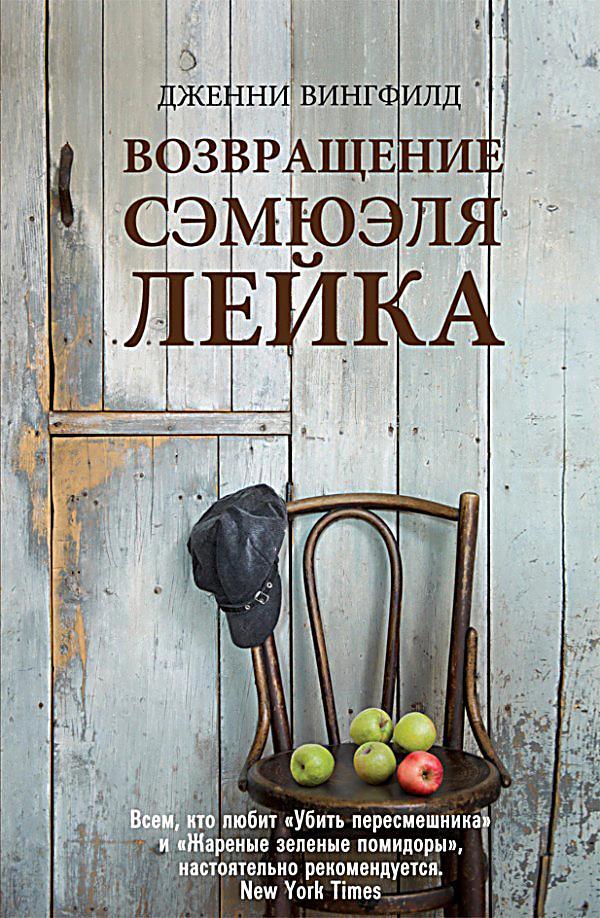 «Повернення Семюеля Лейка» книга